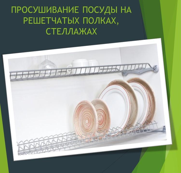 Инструкция о правилах мытья посуды и инвентаря с указанием концентрации и объемов применяемых моющих